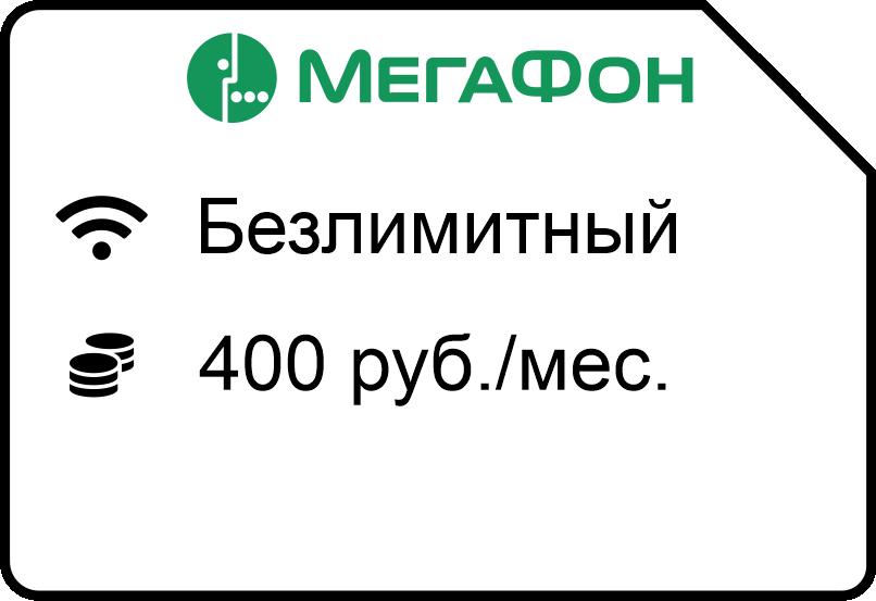 Bezlimit 400 Moskvich - Мегафон