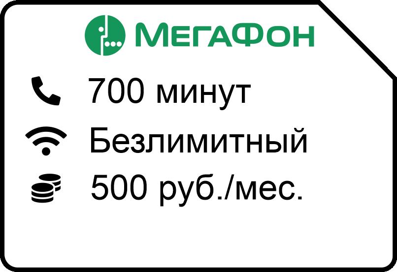 Ekspert 500 - Мегафон