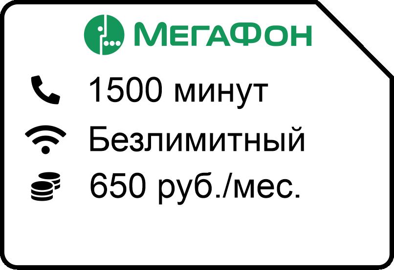 Ekspert 650 - Мегафон