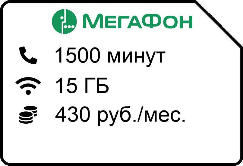 Federalnyj specialnyj 430 1 - Мегафон