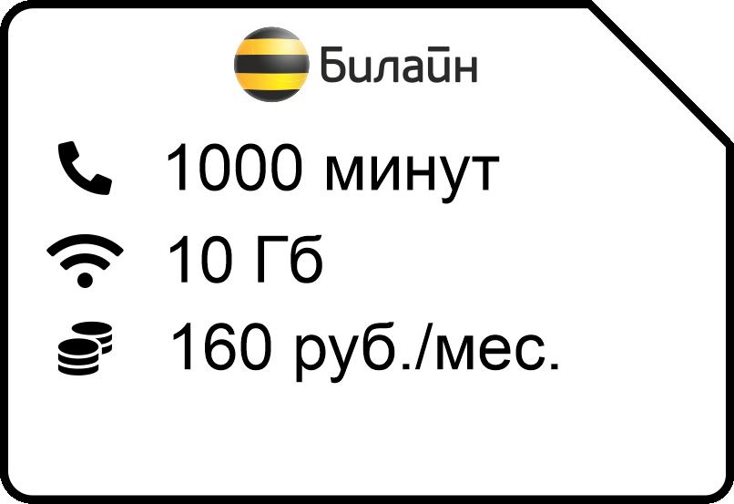 Konti Rus 160 - Билайн