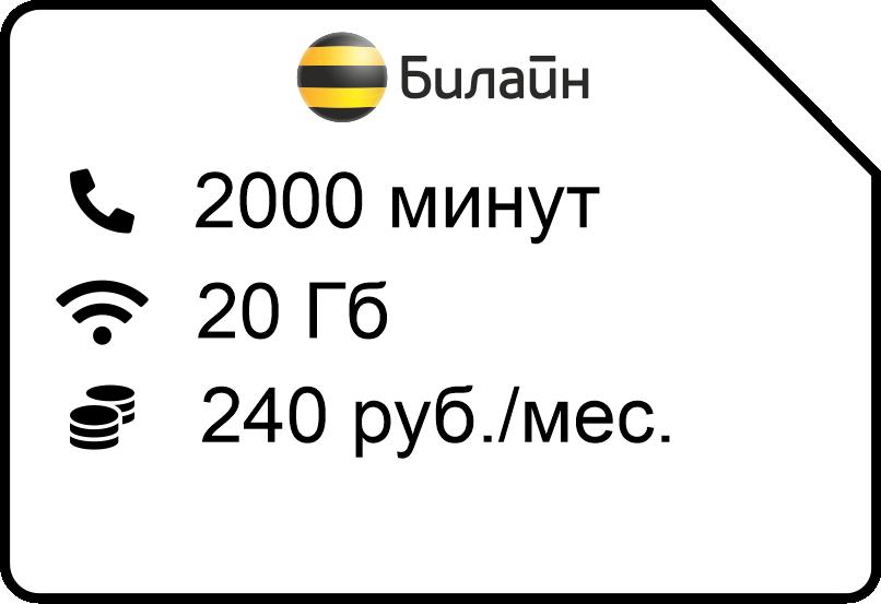 Konti Rus 240 - Билайн