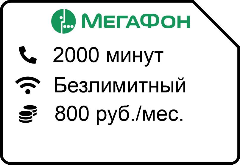 Menedzher 800 - Мегафон