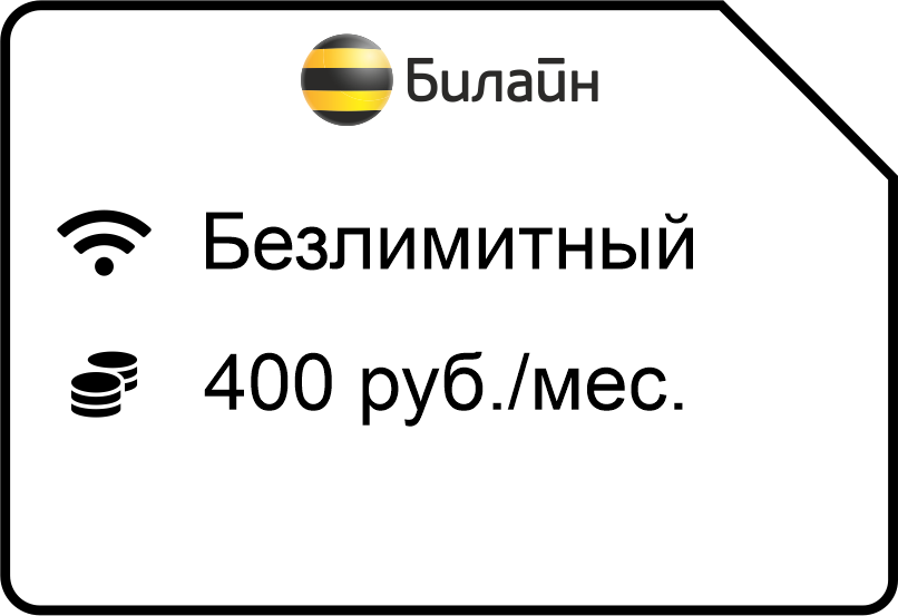 Yarkij Bezlimit - Билайн
