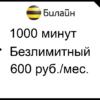 Яркое решение 600