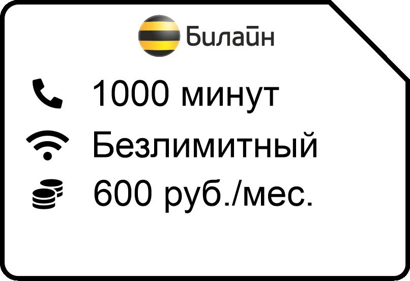 Yarkoe reshenie 600 - Билайн