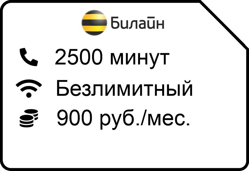Yarkoe reshenie 900 - Билайн