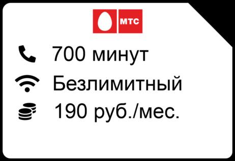 Персональный 190