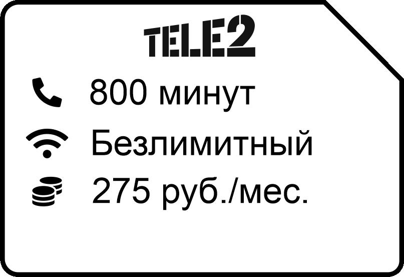 Moj onlajn 1 - Tele2